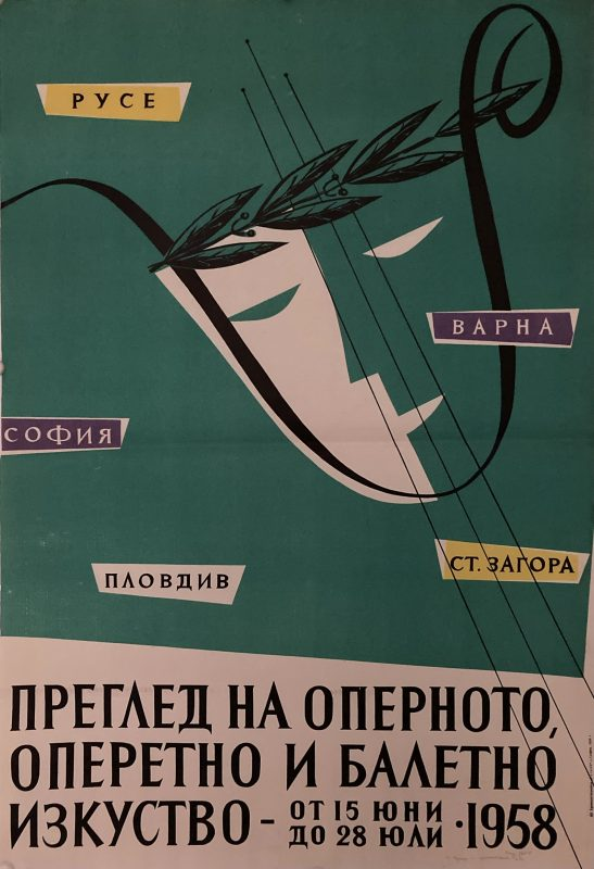 poster for ballet and opera bulgaria