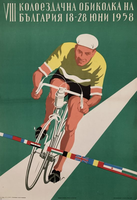 cycling tour of bulgaria 1958