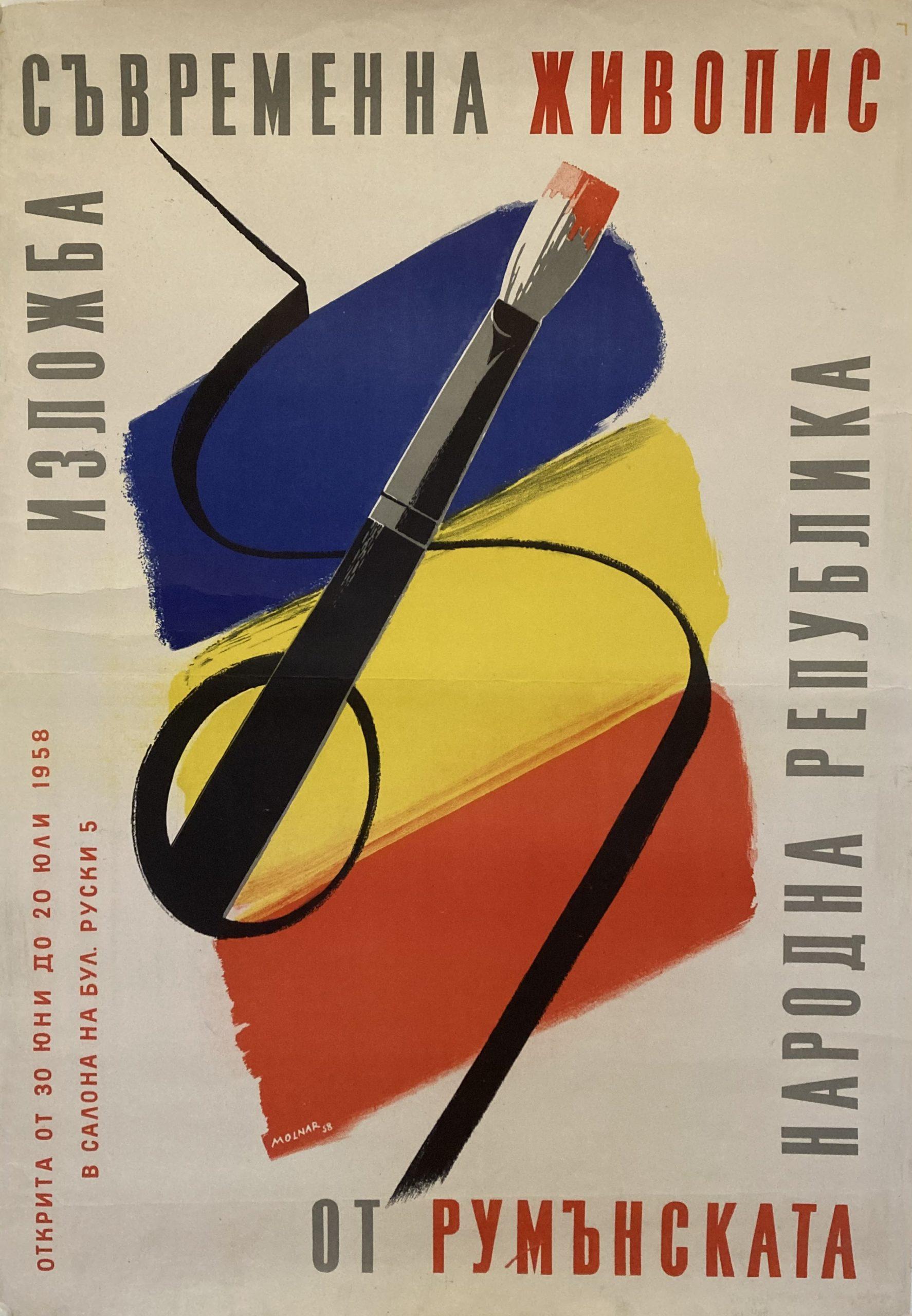 Romanian Art Exhbition in Bulgaria poster