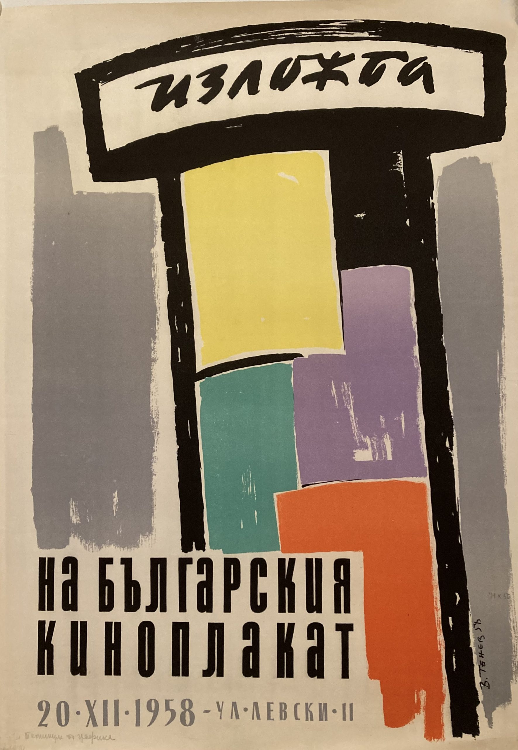 Bulgarian poster exhibition